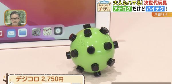 世界初の知育玩具「デジコロ」がテレビ番組で紹介されました!