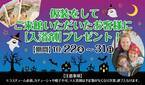 SPA&HOTEL舞浜ユーラシア【ハロウィン仮装】来館でオリジナル入浴剤プレゼント!