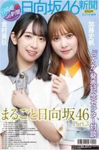 日向坂46新聞2021年秋号