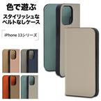 【iPhone13シリーズ】色で遊べ!表裏で色を変えた「bi-color手帳ケース」が登場!