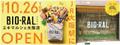 """ライフ初の""""駅ナカ専門店""""が誕生!ナチュラルスーパーマーケット近畿圏2号店 「ビオラルエキマルシェ大阪店」10/26(火)オープン!"""