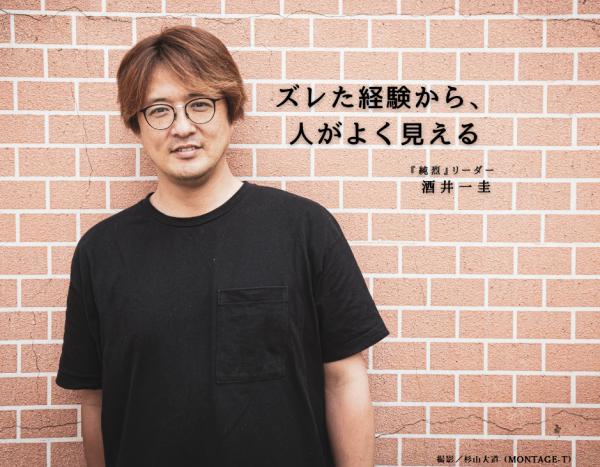 webサイト「ダンラク」では、『純烈』リーダー・酒井一圭さんが前後編で登場!
