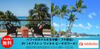 人気オンラインツアー「オンライン旅会」 ホテル紹介の「プチ旅会」シリーズが新登場 初回は10月23日(土)「アストンワイキキビーチホテル」