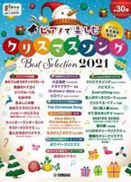 『月刊ピアノ2021年11月号増刊 ピアノで楽しむ クリスマス・ソング Best Selection2021』 10月13日発売!