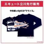 TシャツのOJICOから「中央線E233系」デザインの新作長袖Tシャツが登場!