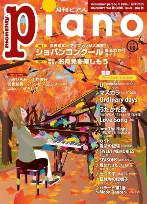 今月の特集は『ショパンコンクール まるわかりガイド』と『お月見を楽しもう』の2大特集。『月刊ピアノ2021年10月号』  2021年9月18日発売!