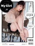 """NMB48の""""女子力おばけ""""吉田朱里、ハタチの美脚で魅了"""