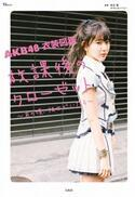 充実内容の『AKB48衣装図鑑』に絶賛の声続々 歴史的&資料的価値に高評価