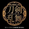 ミュージカル『刀剣乱舞』今秋に新作公演&『真剣乱舞祭 2017』開催決定