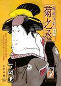 """""""幻の漫画家""""一ノ関圭、『鼻紙写楽』新シリーズ8年ぶり連載開始"""