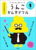 『うんこ漢字ドリル』総合部門TOP3独占 学習参考書で初の総合1位達成