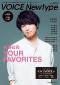 声優・斉藤壮馬、『ボイスニュータイプNo.064』で初表紙&巻頭大特集