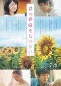 映画『君の膵臓をたべたい』最新映像 ミスチルの主題歌「himawari」音源解禁
