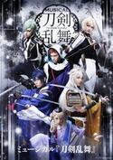 ミュージカル『刀剣乱舞』11月から新作上演 『真剣乱舞祭2017』詳細も発表