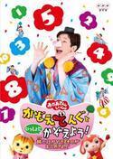 """【オリコン】だいすけお兄さんの""""親友""""「かぞえてんぐ」DVDが総合TOP3入り"""