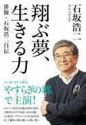 石坂浩二、初の自伝を上梓 浅丘ルリ子との離婚理由、鑑定団降板の真相など明かす