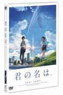 【オリコン】『君の名は。』DVD、ポニョ以来8年ぶり4週連続1位 アニメ映画好調続く