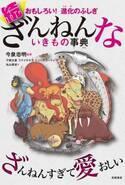 『ざんねんないきもの事典』続編が総合首位 高橋書店作品で初