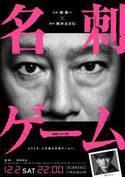 堤真一、WOWOWドラマ初出演・初主演 鈴木おさむの『名刺ゲーム』実写化