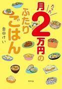 """小室圭さん購入の""""節約レシピ本""""圏外から急浮上"""