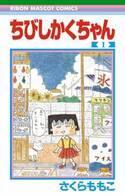 『ちびまる子ちゃん』作者のセルフパロディ『ちびしかくちゃん』第1巻発売