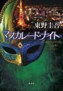 東野圭吾『マスカレード・ナイト』総合部門で初登場首位 自身通算7作目