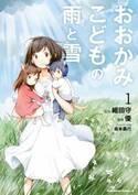 漫画版『おおかみこどもの雨と雪』優さん、7月に死去 夫が報告