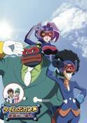 KinKi Kids、アニメ『タイムボカン』新作のOPテーマ起用 月替りでソロバージョンも放送
