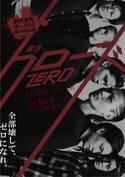劇団番町ボーイズ☆舞台『クローズZERO』配役&第一弾ビジュアル解禁