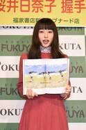 """20歳を迎えた""""岡山の奇跡""""桜井日奈子、セカンド写真集発売「躍動感は写真集ならでは」"""