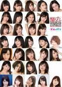 大型新人グラビアアイドル発掘オーディション「ミスグラジャパ!」予選参加者41名発表