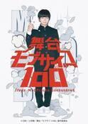 『モブサイコ100』アニメ版声優・伊藤節生主演で舞台化