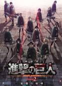 アニメ『進撃の巨人』劇場版第3弾1・13公開&Season3は来年7月に放送開始
