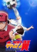 『キャプテン翼』15年半ぶりTVアニメ化 来年4月テレ東で