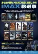 """人気作品をリバイバル上映 """"IMAX総選挙""""投票開始"""