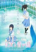 『聲の形』スタッフによる京アニ映画最新作『リズと青い鳥』来年4・21公開