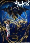 『宇宙戦艦ヤマト2202』第四章予告編公開 メインキャストからコメントも