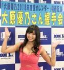 元Dream5・大原優乃18歳、ラストJKでやりたいことは「制服で夢の国に行きたい」