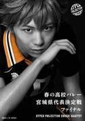 演劇「ハイキュー!!」2018年秋に新作公演決定、須賀健太ら烏野キャストが卒業