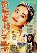 名画への愛あふれる『今夜、ロマンス劇場で』 綾瀬はるか&竹中直人の劇中ポスター公開