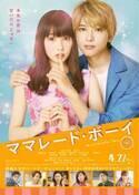 桜井日奈子×吉沢亮『ママレード・ボーイ』の予告編解禁 追加キャストも発表