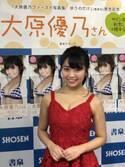 18歳の大原優乃、高校卒業の翌日にお渡し会イベント「みなさんへの挑戦状です」