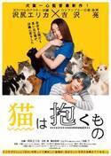 """沢尻エリカが""""アイドルスマイル"""" 映画『猫は抱くもの』特報解禁"""