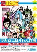 伝説のギャグ漫画『マカロニほうれん荘展』初開催 鴨川つばめ選曲のロックミュージックが流れるなか約100枚の原画を展示