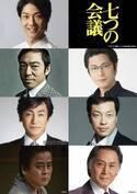 池井戸潤『七つの会議』、野村萬斎主演で映画化 初のサラリーマン役「新たな挑戦」