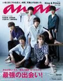 キンプリ、デビュー日に『anan』表紙飾る 創刊48年の歴史で初 平野紫耀「光栄」
