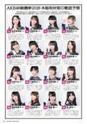 『AKB48総選挙ガイド』順位予想が判明 1位は開催地のエース、NGT&チーム8躍進か