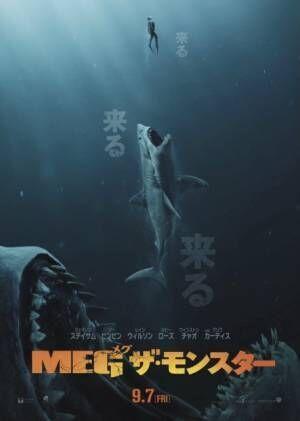 9月7日公開 (C)2018 WARNER BROS. ENTERTAINMENT INC., GRAVITY PICTURES FILM PRODUCTION COMPANY, AND APELLES ENTERTAINMENT, INC.