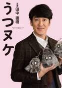 『うつヌケ』ネットで連ドラ化 ココリコ田中が主演「決めすぎないように生きよう」