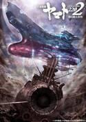 『宇宙戦艦ヤマト2202』第六章「回生編」11・2劇場公開